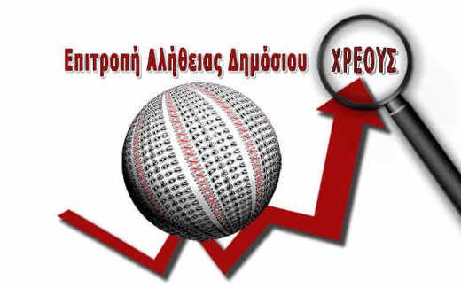2015-06-19                                                              01                                                           Epitropi-Alitheias-Dimosiou-Xreous                                                           520
