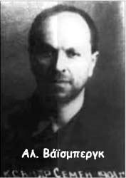 Αλεξανδερ Βαισμπεργκ